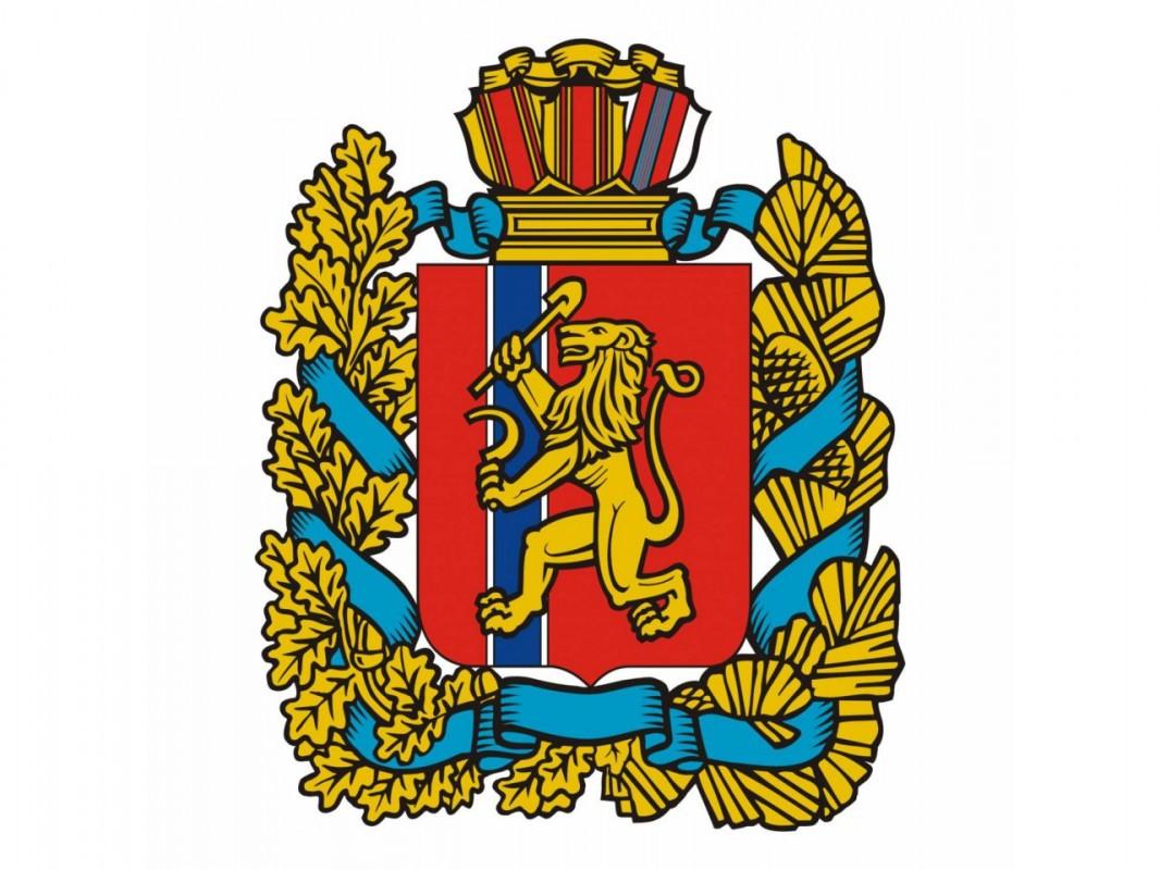 Министерство образования Красноярского края